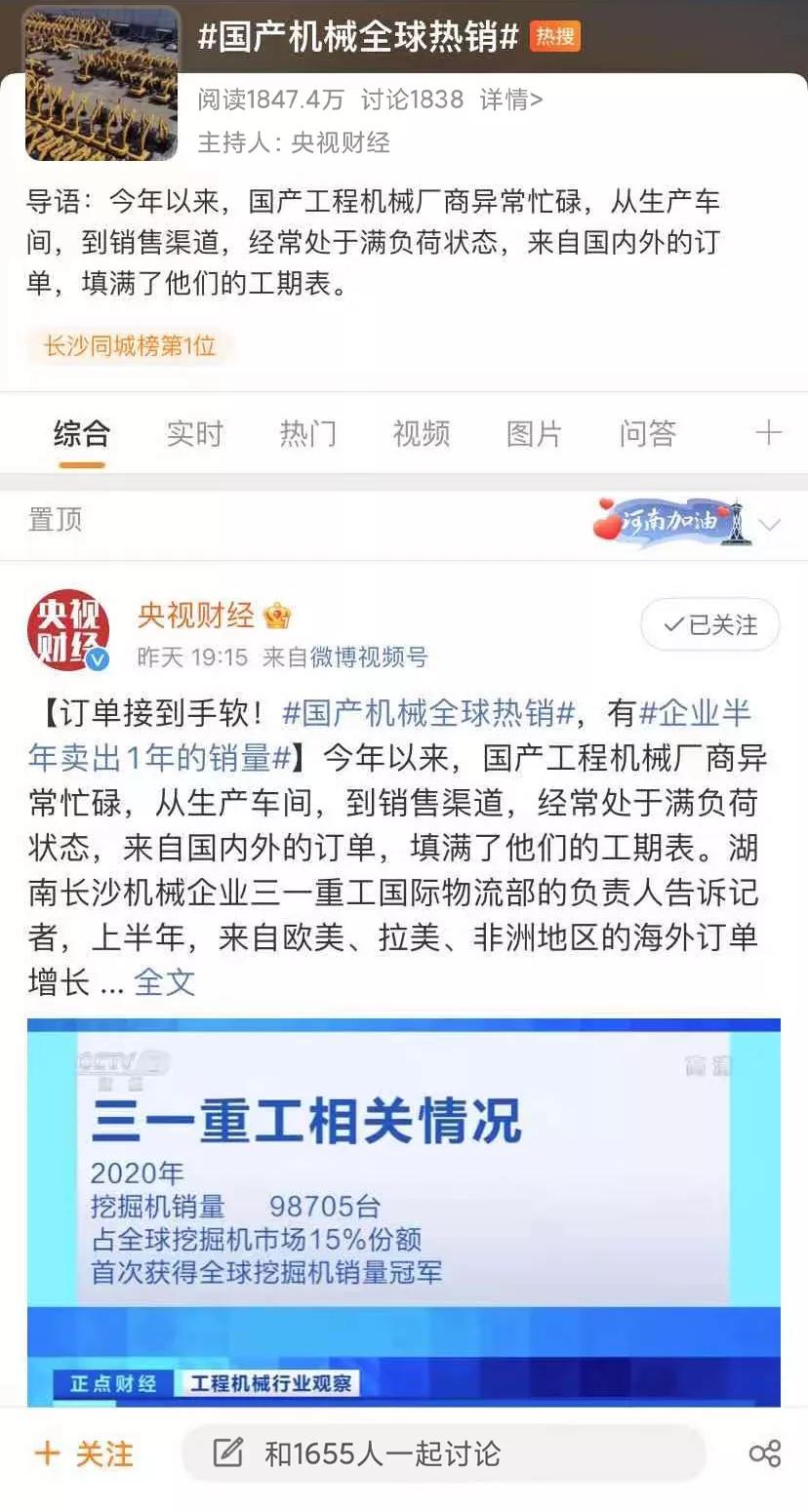 央视财经又报三一:订单接到手软!